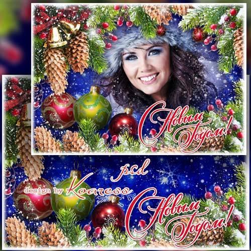 Новогодняя поздравительная открытка с рамкой для фото - Пусть Новый Год исп ...