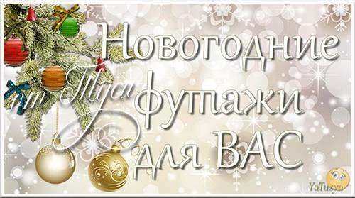 Новогодние футажи для Вас