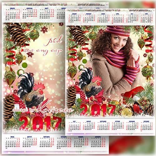 Новогодний календарь на 2017 год с рамкой для фотошопа - Чудесный, светлый  ...