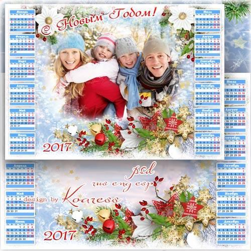 Календарь на 2017 год с рамкой для фотошопа - Пусть исполнит Новый Год мечт ...