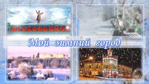 Мой зимний город - проект для ProShow Producer