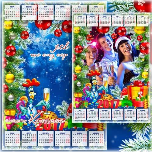 Календарь на 2017 год с фоторамкой - Под звон бокалов к нам приходит Новый  ...