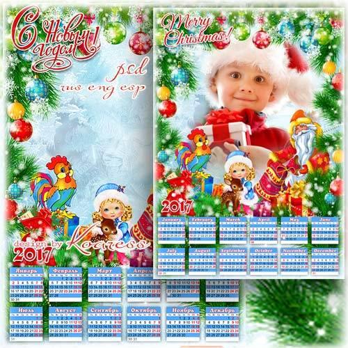 Календарь-рамка на 2017 год - Принес подарки Дед Мороз