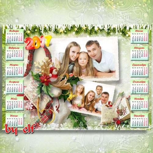 Календарь-рамка 2017 на два фото - Пусть подарит Новый год жизнь, где кажды ...