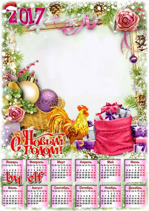 Новогодний календарь на 2017 год с вырезом для фото - Праздники веселые нам ...