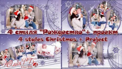 Стили и проект для ProShow Producer - Рождественская феерия