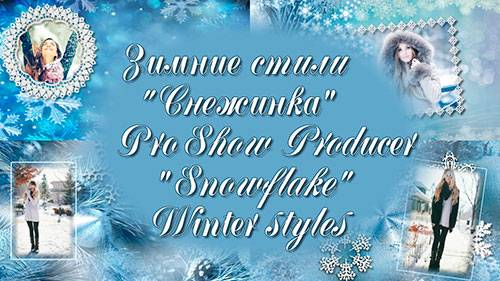 Зимние стили для ProShow Producer - Снежинка