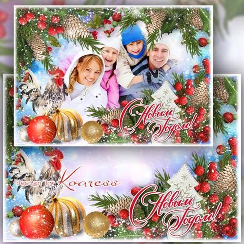 Новогодняя праздничная открытка с рамкой для фото - С Новым Годом поздравля ...