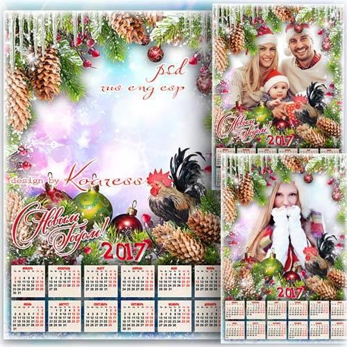 Календарь на 2017 год с рамкой для фотошопа - Пусть грядущий Новый Год толь ...