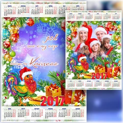 Праздничный календарь на 2017 год с рамкой для фото - Идет с подарками Пету ...