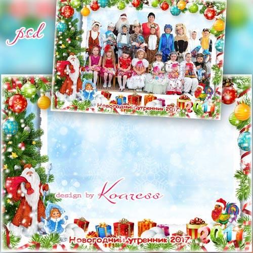 Рамка для фото группы в детском саду или начальной школе - Подарки под елку ...