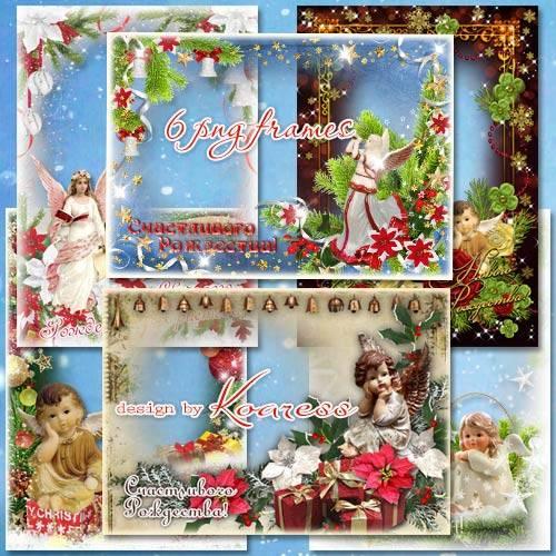 Сборник поздравительных рождественских рамок для фото - Чудесный рождествен ...