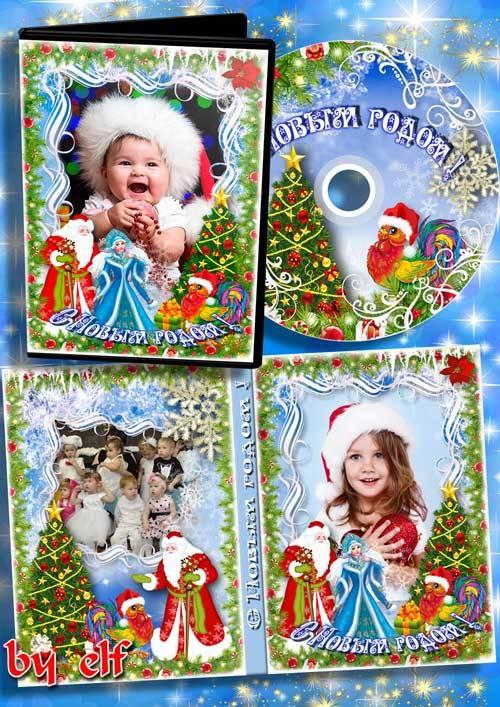 Детская обложка и задувка на DVD диск для новогодних праздников - Засверкай ...