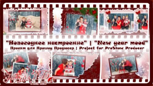 Проект для ProShow Producer - Новогоднее настроение