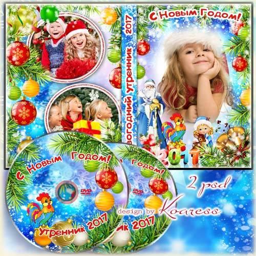 Обложка и задувка диска для детского новогоднего видео - Новогодними шарами ...