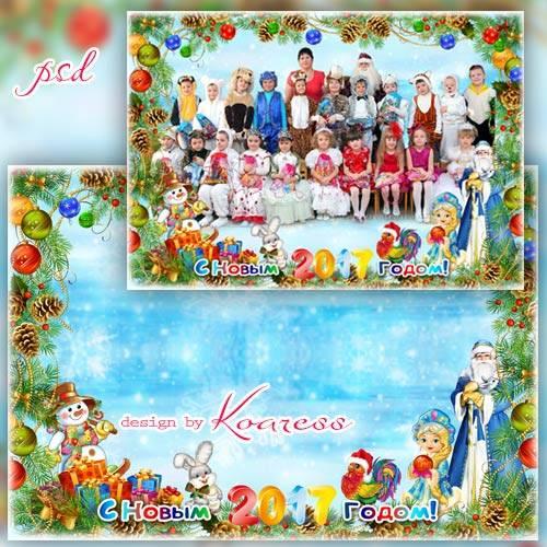 Рамка для фото группы в садике или начальной школе - Вокруг елки новогодней ...