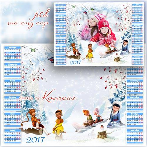 Детский календарь на 2017 год с рамкой для фото - Намела зима сугробы, мы з ...