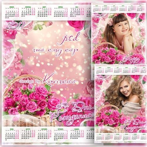 Календарь на 2017 год с рамкой для фото - С Днем Рождения, эти розы для теб ...