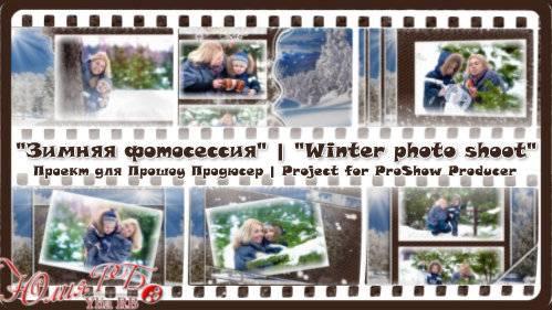 Проект для ProShow Producer - Зимняя фотосессия