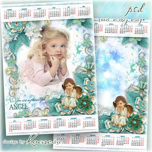 Календарь на 2017 год с рамкой для фотошопа - Пусть ангел твой всегда тебя  ...