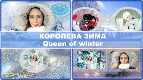 Проект для ProShow Producer - Королева зима