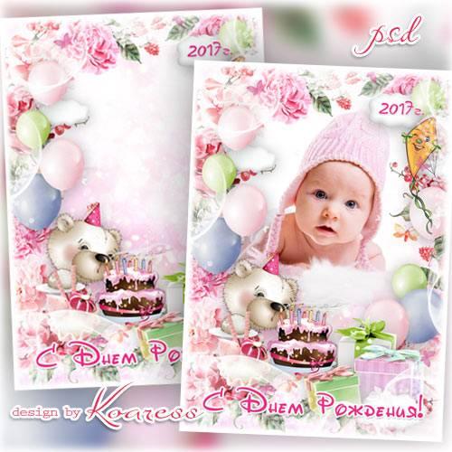 Детская рамка для фотошопа - С Днем Рождения, любимая  малышка