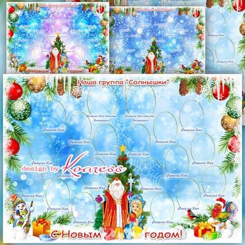 Зимняя виньетка для детского сада или начальной школы - Блестят на елке шар ...