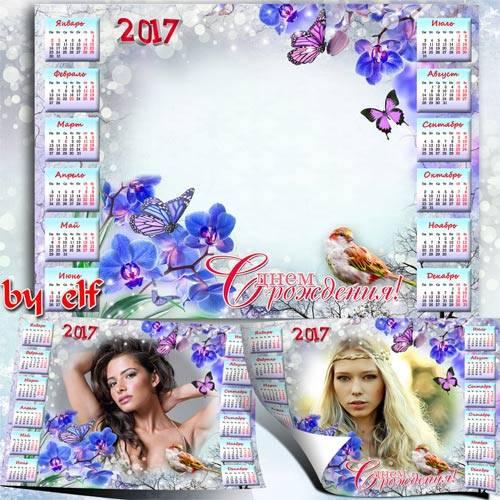 Поздравительный календарь на 2017 год с рамкой для фото - Пусть мечты сбыва ...