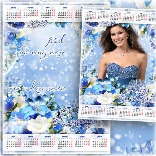 Календарь-рамка на 2017 год - С Днем Рождения, пусть исполнятся мечты