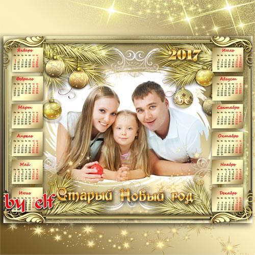 Календарь на 2017 год с рамкой для фото - На Старый Новый год пусть счастье ...