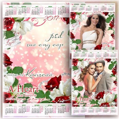 Календарь на 2017 год с рамкой для фотошопа - С любовью в сердце