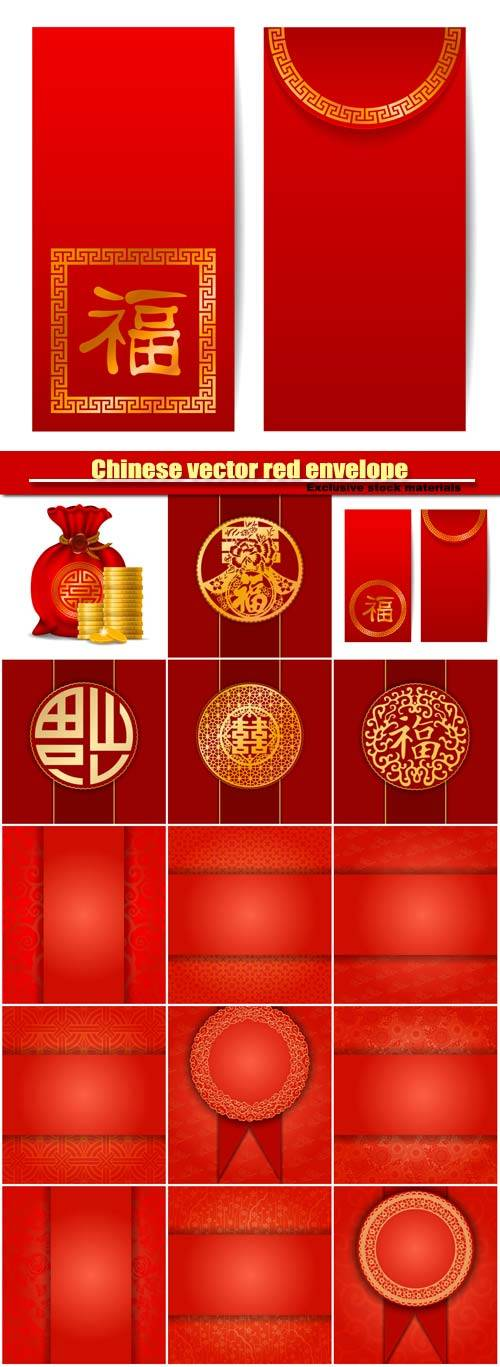 Chinese vector red envelope, chinese New Year and other holidays