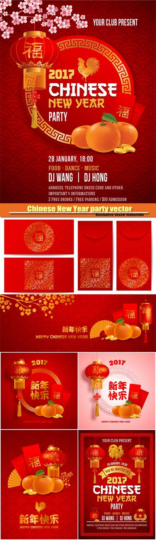 Chinese New Year party vector background