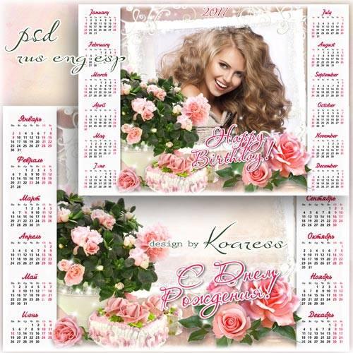 Календарь-рамка на 2017 год - Пусть тобой все восхищаются и мечты всегда сб ...