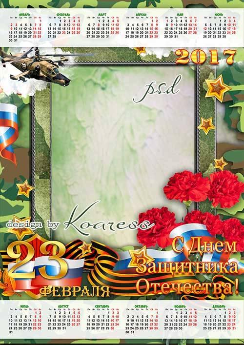 Праздничный календарь на 2017 год с рамкой для фотошопа - С Днем Защитника  ...