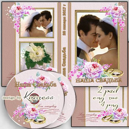 Обложка и задувка для диска со свадебным видео, с вырезами для фото - Желае ...