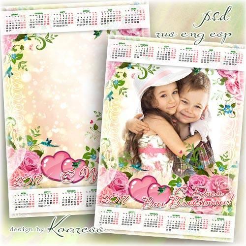 Календарь на 2017 год с рамкой для фотошопа - Расцветает все вокруг в этот  ...