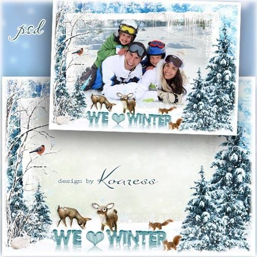 Зимняя рамка для фотошопа - Замела зима дорожки