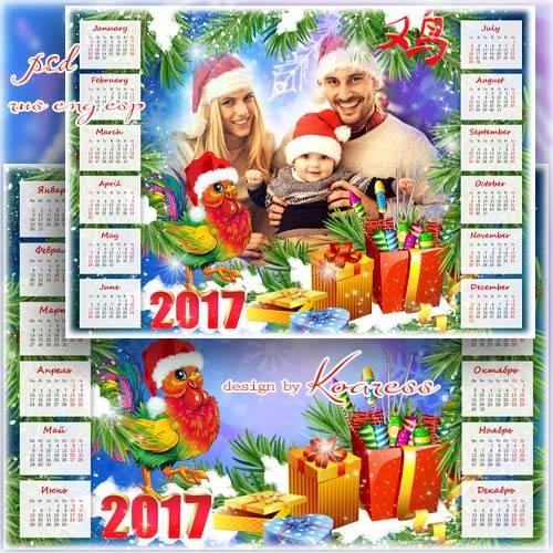 Календарь на 2017 год с рамкой для фото - Пусть Петух в наряде красном в до ...