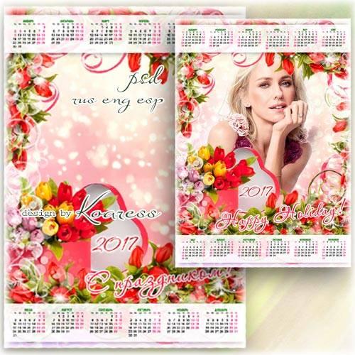 Праздничный календарь на 2017 год с фоторамкой - Разноцветные тюльпаны как  ...