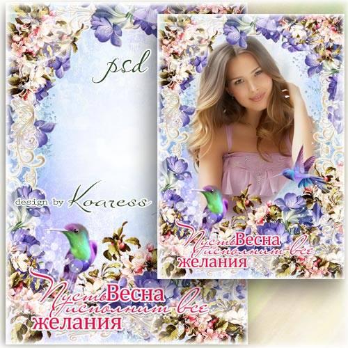 Романтическая фоторамка - Пусть весна исполнит все желания