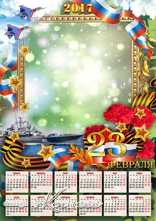 Праздничный календарь-фоторамка на 2017 год - Праздник чести, мужества и си ...