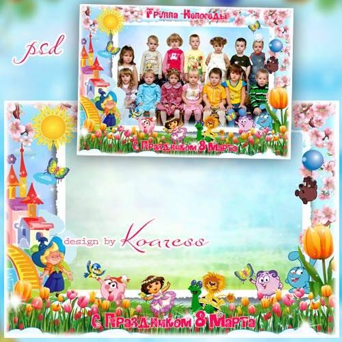 Рамка для фотошопа - Весенний утренник в детском саду