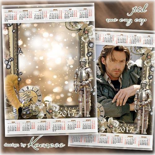Календарь на 2017 год для мужчин - Для настоящего рыцаря