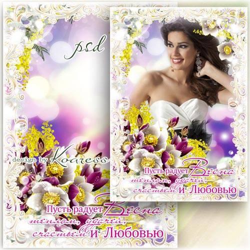 Романтическая женская рамка для фото - Пусть радует весна теплом