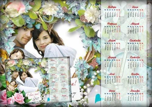 Календарь для фотошопа – Я тебя люблю