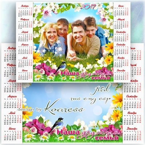 Весенний календарь-рамка на 2017 год - Наша дружная семья