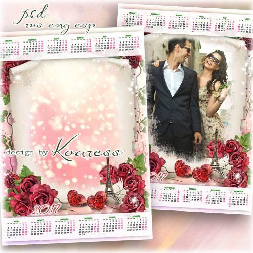 Календарь на 2017 год - Романтическое путешествие