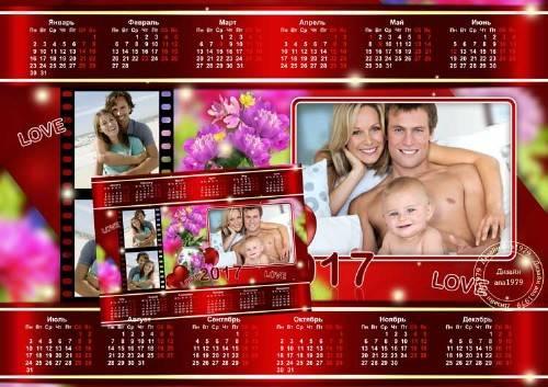 Календарь для фотошопа – Спасибо, что ты есть в этом мире
