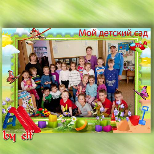 Рамка для оформления коллективной фотографии группы детей в детском саду